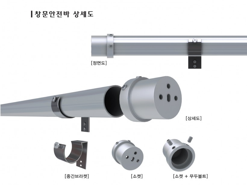 창호안전난간대(탈부착용)알류미늄 DH-12 w1000x450mm > 제품소개 ...